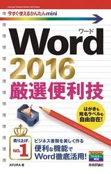 [表紙]今すぐ使えるかんたんmini Word 2016 厳選便利技