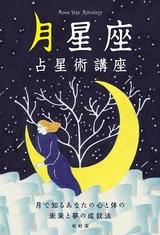 [表紙]月星座占星術講座 ―月で知るあなたの心と体の未来と夢の成就法―