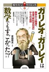 [表紙]ガリレオ・ガリレイは数学でもすごかった! ~数学から物理へ 名著「新科学対話」からの出題~