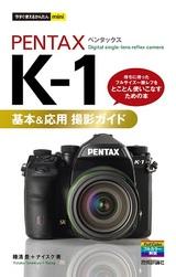 [表紙]今すぐ使えるかんたんmini PENTAX K-1 基本&応用撮影ガイド