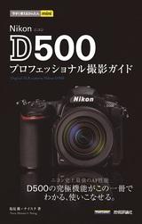 [表紙]今すぐ使えるかんたんmini Nikon D500 プロフェッショナル撮影ガイド