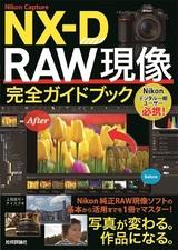 [表紙]Nikon Capture NX-D RAW現像 完全ガイドブック