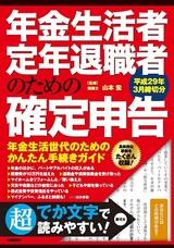 [表紙]年金生活者・定年退職者のための確定申告 平成29年3月締切分