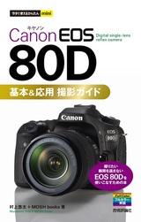 [表紙]今すぐ使えるかんたんmini Canon EOS 80D 基本&応用 撮影ガイド