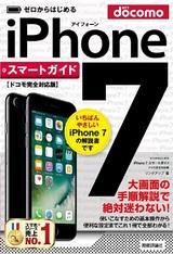[表紙]ゼロからはじめる iPhone 7 スマートガイド ドコモ完全対応版