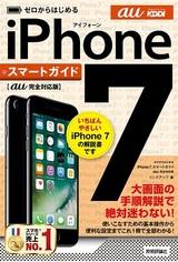 [表紙]ゼロからはじめる iPhone 7スマートガイド au完全対応版