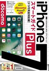 [表紙]ゼロからはじめる iPhone7 Plus スマートガイド ドコモ完全対応版