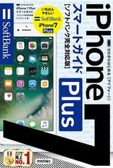 [表紙]ゼロからはじめる iPhone 7 Plus スマートガイド ソフトバンク完全対応版