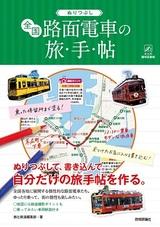 [表紙]ぬりつぶし「全国路面電車」の旅手帖