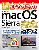 [表紙]今すぐ使えるかんたん macOS Sierra 完全ガイドブック