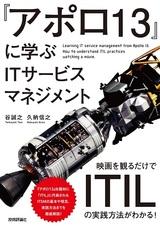 [表紙]『アポロ13』に学ぶITサービスマネジメント ~映画を観るだけでITILの実践方法がわかる!~