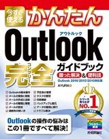 [表紙]今すぐ使えるかんたん Outlook 完全ガイドブック 困った解決&便利技 [Outlook 2016/2013/2010対応版]