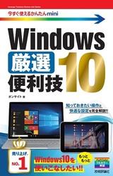 [表紙]今すぐ使えるかんたんmini Windows 10 厳選便利技