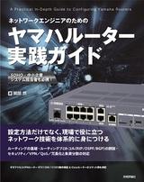 [表紙]ネットワークエンジニアのための ヤマハルーター実践ガイド