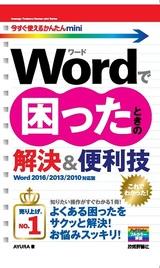 [表紙]今すぐ使えるかんたんmini Wordで困ったときの解決&便利技[Word 2016/2013/2010対応版]