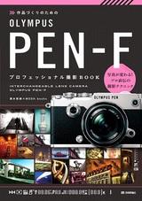 [表紙]作品づくりのための OLYMPUS PEN-F プロフェッショナル撮影BOOK