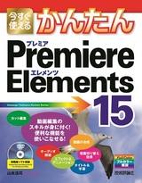 [表紙]今すぐ使えるかんたん Premiere Elements 15