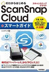[表紙]ゼロからはじめる  ScanSnap Cloud スマートガイド