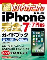 [表紙]今すぐ使えるかんたん iPhone 7/7 Plus 完全ガイドブック 困った解決&便利技