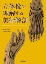 [表紙]立体像で理解する美術解剖