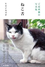 [表紙]ご近所猫の写真集 ねこ舌