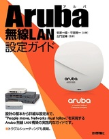 [表紙]Aruba無線LAN設定ガイド