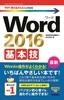 [表紙]今すぐ使えるかんたんmini<br/>Word 2016 基本技
