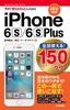 [表紙]今すぐ使えるかんたんmini<br/>全部使える! iPhone 6s/<wbr/>6s Plus 150<wbr/>ワザ<br/><span clas