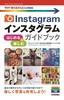 [表紙]今すぐ使えるかんたんmini<br/>Instagram インスタグラム はじめる&<wbr/>楽しむ ガイドブック