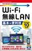 [表紙]今すぐ使えるかんたんmini<br/>Wi-Fi 無線<wbr/>LAN 基本&<wbr/>便利技<br/><span clas