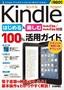 [表紙]Amazon Kindle はじめる&<wbr/>楽しむ 100%<wbr/>活用ガイド<br/><span clas