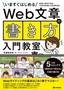 [表紙]Web<wbr/>文章の<wbr/>「書き方」<wbr/>入門教室<br/><span clas