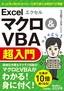 [表紙]今すぐ使えるかんたん文庫<br/>エクセル Excel マクロ&<wbr/>VBA 超入門