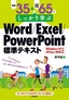[表紙]例題<wbr/>35<wbr/>+演習問題<wbr/>65<wbr/>でしっかり学ぶ Word/<wbr/>Excel/<wbr/>PowerPoint<wbr/>標準テキスト<wbr/>Windows10/<wbr/>Office2016<wbr/>対応版