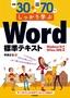 [表紙]例題<wbr/>30<wbr/>+演習問題<wbr/>70<wbr/>でしっかり学ぶ Word<wbr/>標準テキスト Windows10/<wbr/>Office2016<wbr/>対応版
