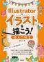 [表紙]Illustrator<wbr/>でイラストを描こう! 超入門教室<br/><span clas