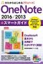 [表紙]ゼロからはじめる<br/>OneNote 2016<wbr/>/<wbr/>2013 スマートガイド