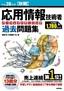 [表紙]平成<wbr/>28<wbr/>年度<wbr/>【秋期】<wbr/>応用情報技術者 パーフェクトラーニング過去問題集