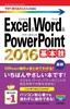 [表紙]今すぐ使えるかんたんmini<br/>Excel<wbr/>&<wbr/>Word<wbr/>&<wbr/>PowerPoint 2016 基本技