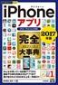 [表紙]今すぐ使えるかんたんPLUS+<br/>iPhone<wbr/>アプリ 完全大事典 2017<wbr/>年版<br/><span clas