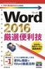 今すぐ使えるかんたんmini Word 2016 厳選便利技