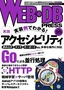 [表紙]WEB+DB PRESS Vol.95