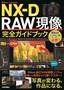 [表紙]Nikon Capture NX-D RAW<wbr/>現像 完全ガイドブック