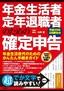 [表紙]年金生活者・<wbr/>定年退職者のための確定申告 平成<wbr/>29<wbr/>年<wbr/>3<wbr/>月締切分