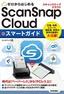 [表紙]ゼロからはじめる<br/>ScanSnap Cloud スマートガイド