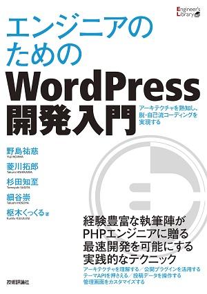 エンジニアのためのwordpress開発入門 書籍案内 技術評論社