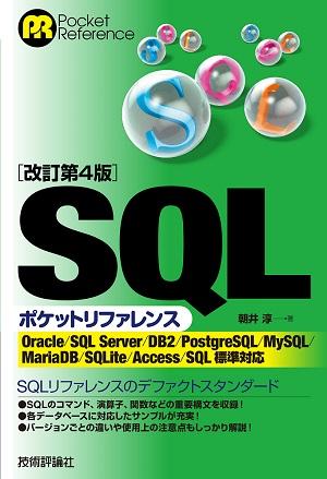 改訂第4版 sqlポケットリファレンス 書籍案内 技術評論社