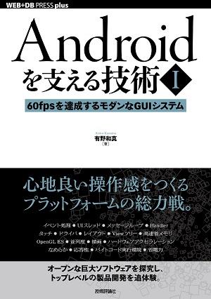 [表紙]Androidを支える技術〈Ⅰ〉 ──60fpsを達成するモダンなGUIシステム