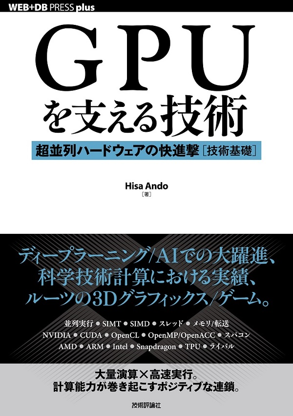 [表紙]GPUを支える技術 ――超並列ハードウェアの快進撃[技術基礎]