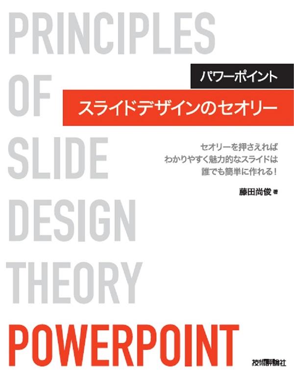 パワーポイント スライドデザインのセオリー 書籍案内 技術評論社
